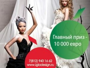 «АДМИРАЛТЕЙСКАЯ ИГЛА-2012» ХVIII Международный конкурс молодых дизайнеров одежды