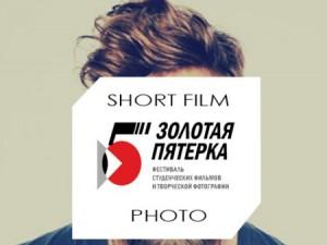 XIV Всероссийский Фестиваль студенческих фильмов и творческой фотографии «ЗОЛОТАЯ ПЯТЕРКА 2013»