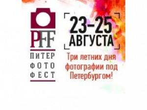 23-25 августа 2013 «ПИТЕР ФОТО-FEST»