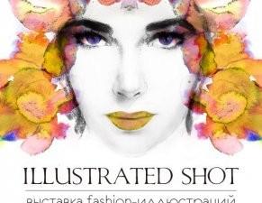 Illustrated Shot — выставка fashion иллюстраций
