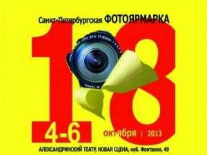 18-я «Санкт-Петербургская ФОТОЯРМАРКА»