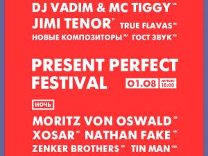 Фестиваль электронной музыки и современного искусства PRESENT PERFECT