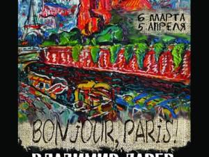 "ВЛАДИМИР ЛАРЕВ ""BONJOUR, PARIS!"""