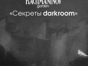 Секреты darkroom