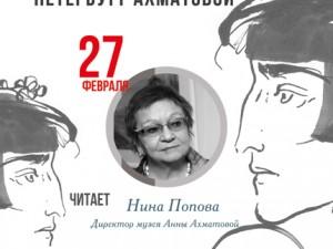 Нина Попова в Лектории Знаний