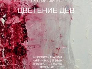 Арсений Блинов. «Цветение дев»