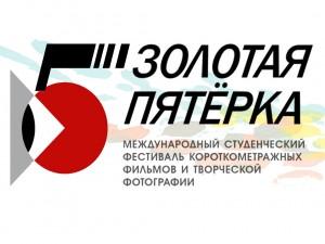 ЗОЛОТАЯ ПЯТЕРКА 2014
