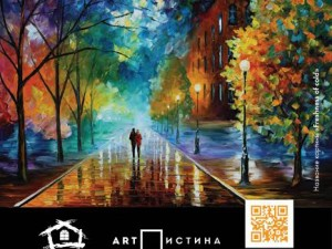 Осень в картинах