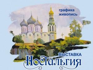 «Ностальгия» художника Владимира Орлова