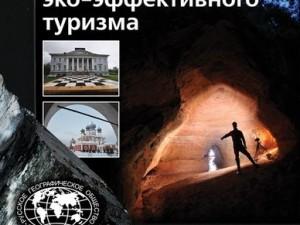 Заседание Комиссии экоэффективного туризма!