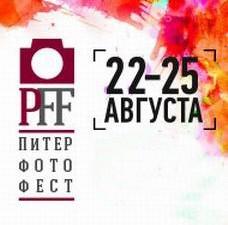 ПитерФото-FEST–2014
