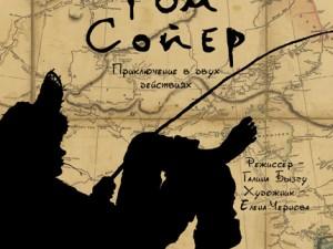 Премьера спектакля «Том Сойер»