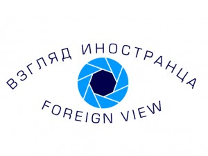 ВЗГЛЯД ИНОСТРАНЦА» / «FOREIGN VIEW