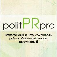 Конкурс политических коммуникаций PolitPRpro завершил регистрацию участников