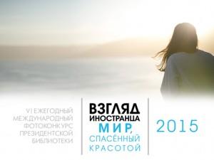 Фотоконкурс «Взгляд иностранца» приглашает всех к участию!