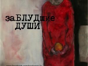 Игорь Качанов «Заблудшие души»