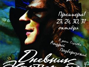 Премьера сезона «Дневник авантюриста» в Театре Буфф