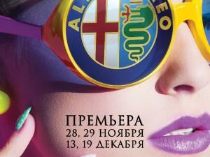 Театр Буфф. Премьера спектакля «Женщина из Alfa-Romeo»