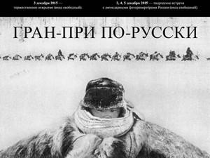 Всемирная выставка World Press Photo в Новосибирске