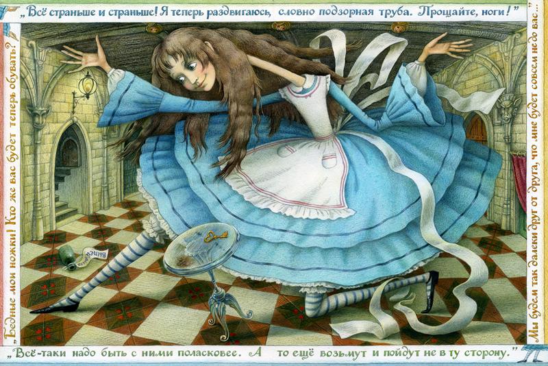 Е. Базанова. Алиса раздвигается как подзорная труба. 2005