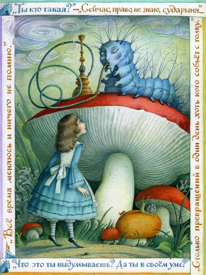 Е. Базанова. Алиса разговаривает с Голубой Гусеницей 2005