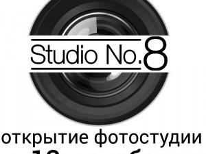 Открытие фотостудии Studio No.8: