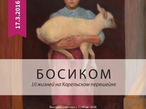 Карельский перешеек:  российско-финская история с человеческим лицом