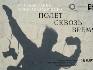 «Полёт сквозь время». Фотографии Юрия Абрамочкина.
