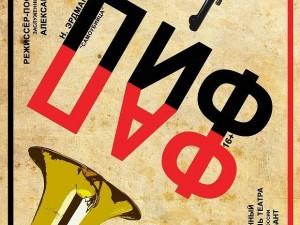 Премьера спектакля «Пиф-паф!»  в Театре «Буфф»