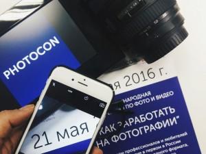 Первая международная конференция по фото и видео «Photocon».