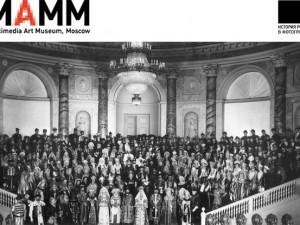 9/06 — презентация портала «История России в фотографии» в МАММ