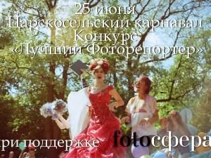 25 июня. г.Пушкин. Конкурс «Лучший фоторепортер»
