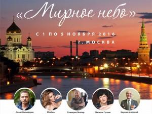 Приглашаем Вас принять участие в VI  международном творческом  Фестивале «Ты-Легенда. Мирное небо» , который пройдет в Москве с 1 по 5 ноября 2016 год