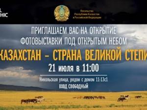 National Geographic — открытие фотовыставки «Казахстан – страна великой степи»