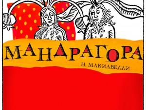 Музыкальный спектакль «Мандрагора» по мотивам одноименной комедии Н. Макиавелли