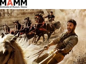 С 16/08 МАММ показывает выставку «Бен-Гур: история, рассказанная заново»