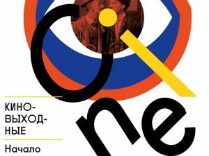 Выходные в КвартаРиата: открытие выставки, кинопоказ, танцы
