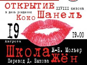 Театр «МимИГРАнты» устраивает «МОДНОЕ ОТКРЫТИЕ»