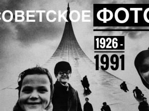 100 лучших фотографий журнала «Советское фото»