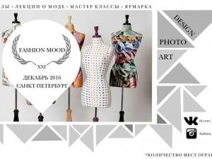 Конкурс «Fashoin Mood» на страже креатива