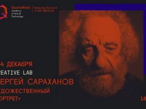 Грант на участие в творческой лаборатории Сергея Сараханова. 3-4 декабря