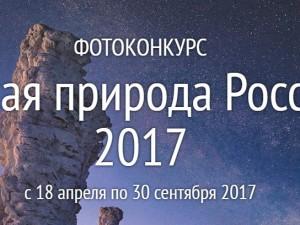 Дикая природа России-2017