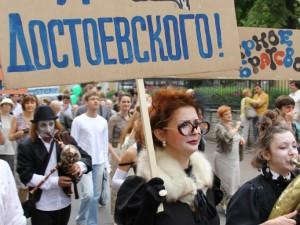 Чем удивит День Достоевского