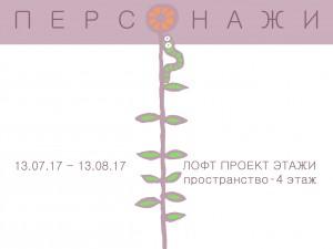 Выставка художника Павла Ростовского «Персонажи» в ЛОФТ ПРОЕКТ ЭТАЖИ. 13 июля
