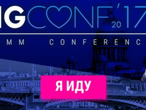 IGCONF 2017 уже скоро!