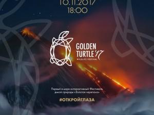Фестиваль «Золотая Черепаха» в СПБ