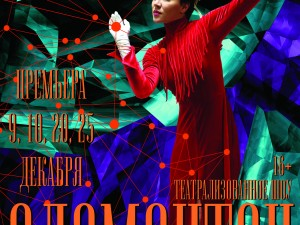 Премьера театрализованного шоу «Адамантан» в театре «Буфф»!