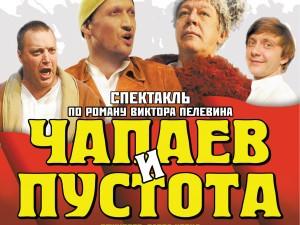 25 февраля в ДК Ленсовета – спектакль «Чапаев и Пустота»