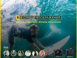 Я | В СЕРДЦЕ ИЗОБРАЖЕНИЯ: стартовал 6-ой ежегодный фотоконкурс NIKON