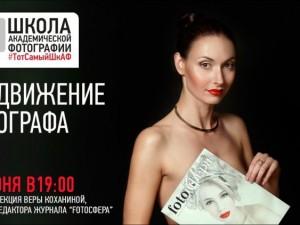 29 июня в 19:00 — открытая лекция Веры Коханиной «Продвижение фотографа»